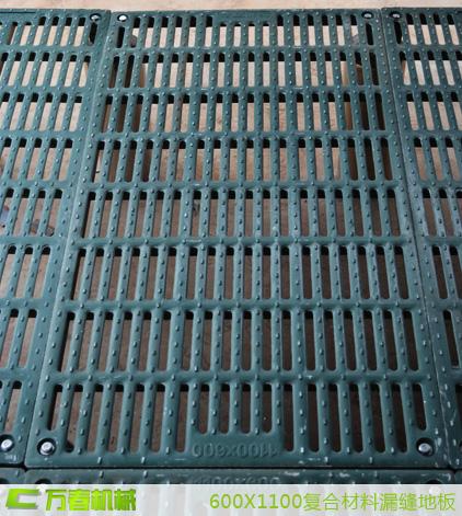 600*1100复合料全漏缝地板