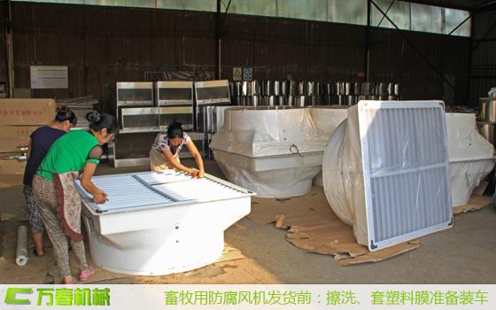 乐虎体育直播app机械工人正在擦洗猪舍防腐风机百叶,准备套塑料保护膜