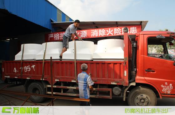 苹果下载LOVEBET机械养猪场防腐风机正在装车出厂