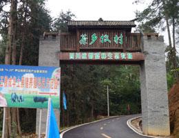 邛崃嘉林生态农场园区大门